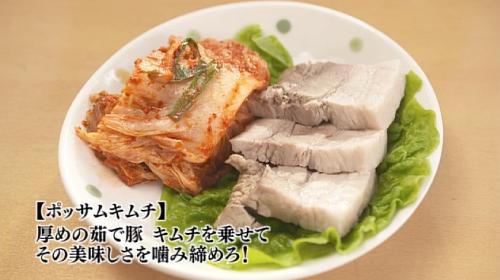 五郎セレクション『ポッサムキムチ』