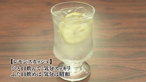 五郎セレクション『レモンスカッシュ』