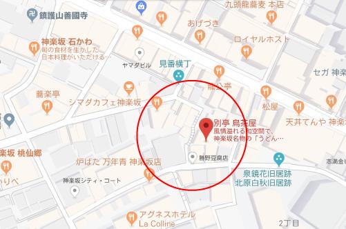 僕とシッポと神楽坂ロケ地『リンゴ坂』