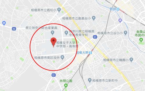 探偵が早すぎるロケ地『相模女子大学中学部・高等部グーグルマップ』