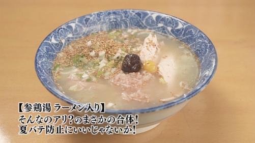 五郎セレクション『参鶏湯(さむげたん)ラーメン』