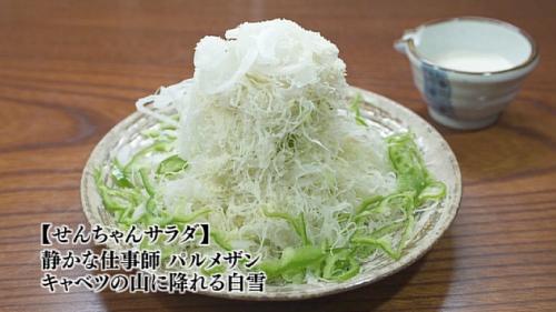 五郎セレクション『せんちゃんサラダ』