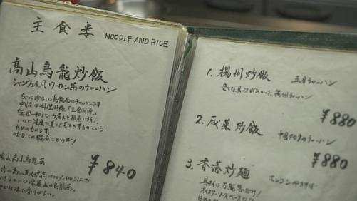 孤独のグルメ渋谷区神宮前『中華料理シャンウェイ』メニュー