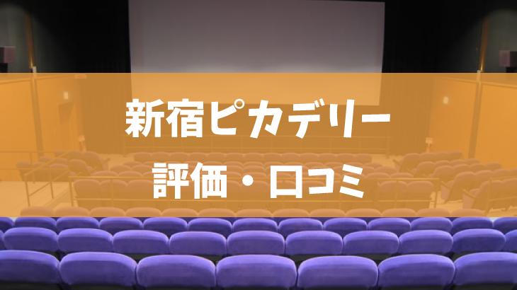 新宿ピカデリーの評価・口コミ(プラチナシート、クーポン情報、駐車場)