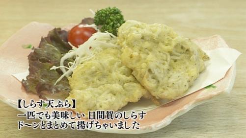 五郎セレクション『しらすの天ぷら』