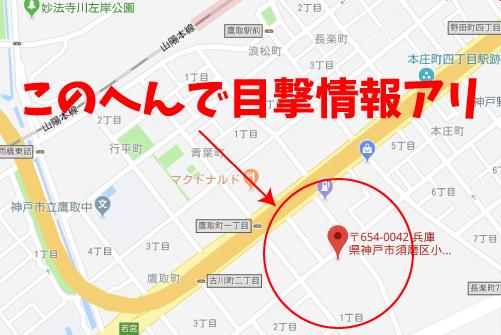 フォルトゥナの瞳ロケ地『神戸市須磨区小寺町1丁目付近』