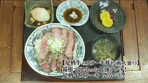 五郎セレクション『足柄牛のステーキ丼』