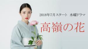 ドラマ高嶺の花ロケ地・撮影場所