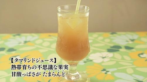 五郎セレクション『タマリンドジュース』