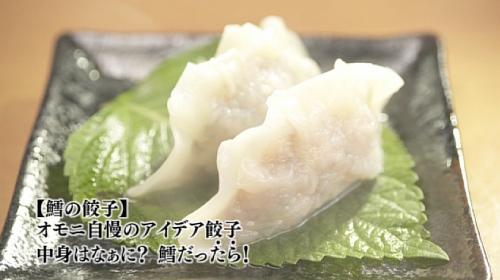 五郎セレクション『鱈(たら)の餃子』