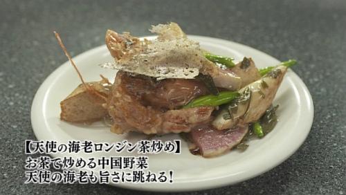 五郎セレクション『天使の海老ロンジン茶炒め』
