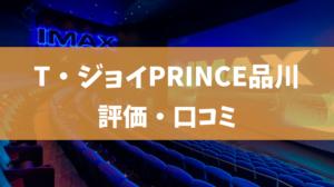 品川の映画館T・ジョイPRINCE評価・口コミ(割引、カップルシート、IMAX)
