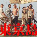 【ネタバレ】映画東京島の感想(子供の父親の真実考察)
