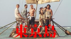 【ネタバレ】映画東京島の感想(子供の父親・撮影場所)