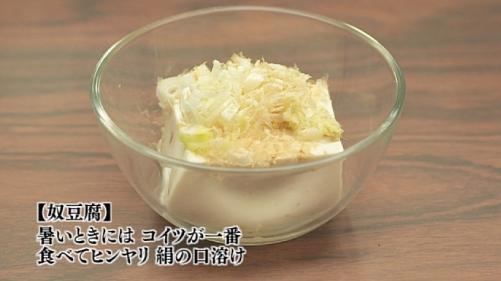 五郎セレクション『奴豆腐』