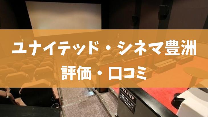 豊洲の映画館ユナイテッド・シネマ豊洲の評価・口コミ(4dx、クーポン情報)