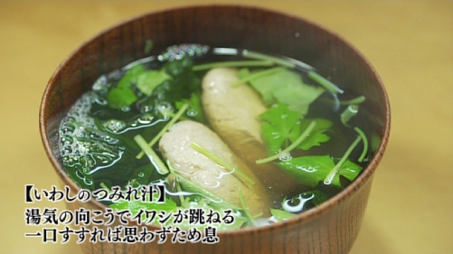 五郎セレクション『いわしのつみれ汁』