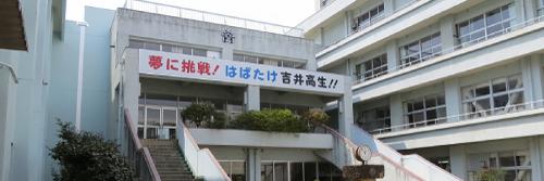 セブンティーンモータースロケ地『吉井高校』