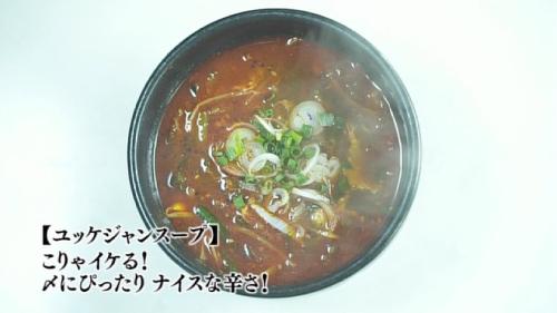 五郎セレクション『ユッケジャンスープ』