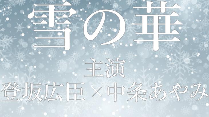 映画雪の華ロケ地・撮影場所(登坂広臣、中条あやみ目撃情報アリ)