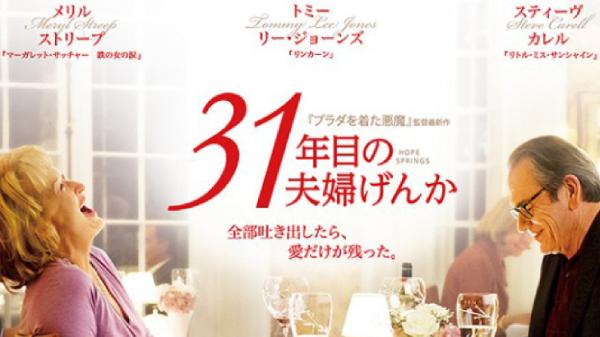 映画おすすめベストランキングラブストーリージャンル3位『31年目の夫婦げんか』