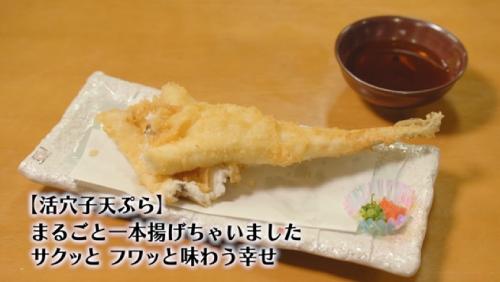 五郎セレクション『活穴子てんぷら』