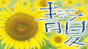 映画青夏の主題歌は『青と夏』(Mrs. GREEN APPLE)挿入歌情報アリ