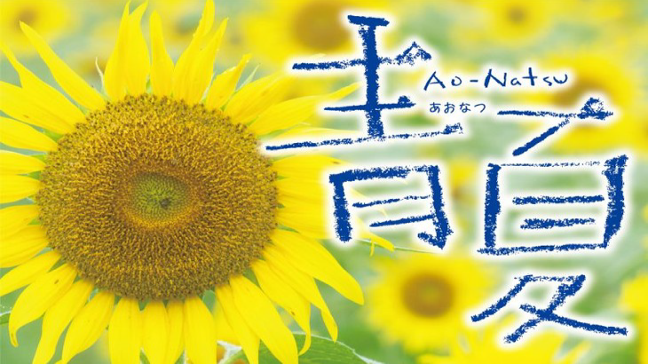 映画青夏の主題歌は『青と夏』(Mrs. GREEN APPLE)挿入歌は井上苑子