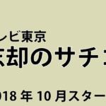 ドラマ忘却のサチコロケ地・撮影場所(高畑充希目撃情報アリ)