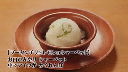 五郎セレクション『ブータンチリとレモンのシャーベット』
