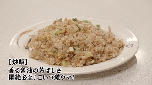 五郎セレクション『炒飯』