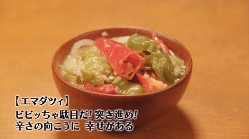 五郎セレクション『エマダツィ』