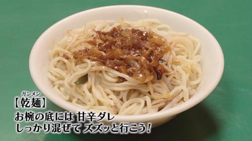 五郎セレクション『原味魯肉飯』乾麺(ガンメン)