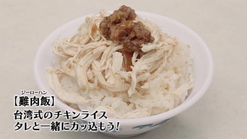 五郎セレクション『永楽担仔麵』鶏肉飯(ジーローハン)