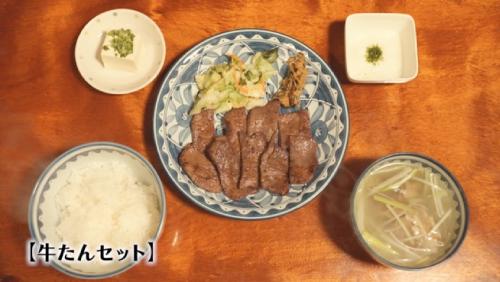 五郎セレクション『牛タンセット』