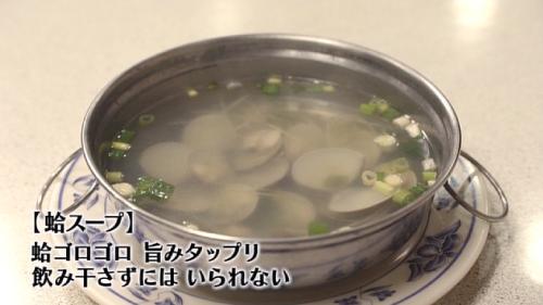 五郎セレクション『蛤スープ』
