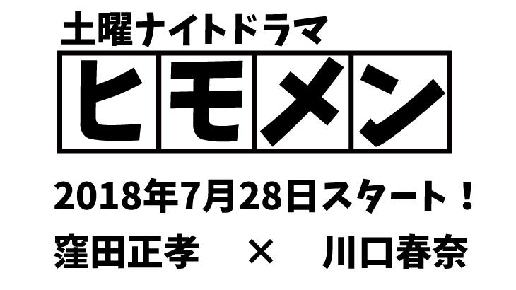 ドラマヒモメンロケ地・撮影場所(窪田正孝目撃情報アリ)