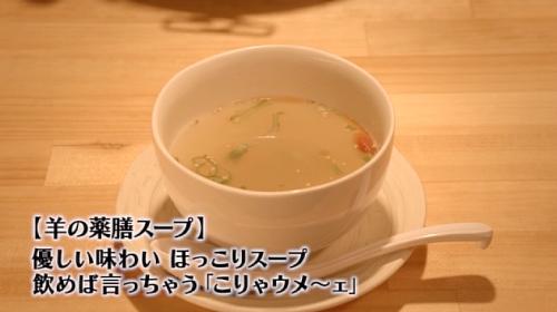 五郎セレクション『羊の薬膳スープ』