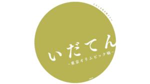 ドラマいだてんロケ地・撮影場所(中村勘九郎、綾瀬はるか目撃情報アリ)