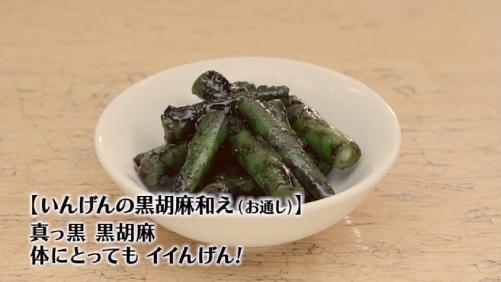 五郎セレクション『いんげんの黒胡麻和え(お通し)』
