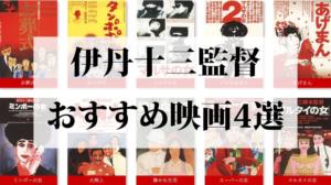 厳選しておすすめする伊丹十三監督映画4選