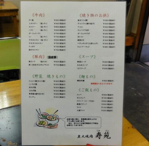 孤独のグルメ川崎市稲田堤『焼肉寿苑』メニュー