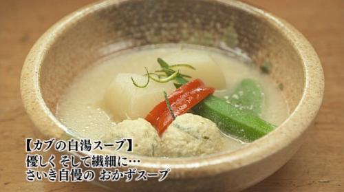 五郎セレクション『カブの白湯(パイタン)スープ』