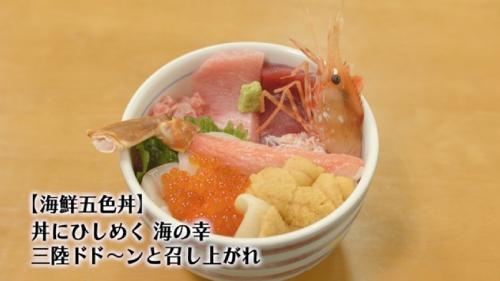 五郎セレクション『海鮮五色丼』