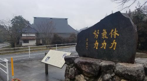 いだてん〜東京オリムピック噺〜ロケ地『金栗四三生家』
