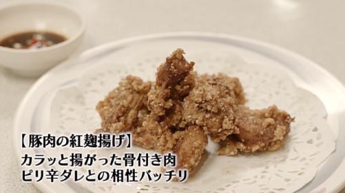 五郎セレクション『豚肉の紅麹揚げ』