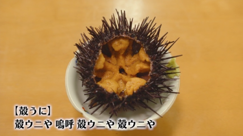 五郎セレクション『殻ウニ』
