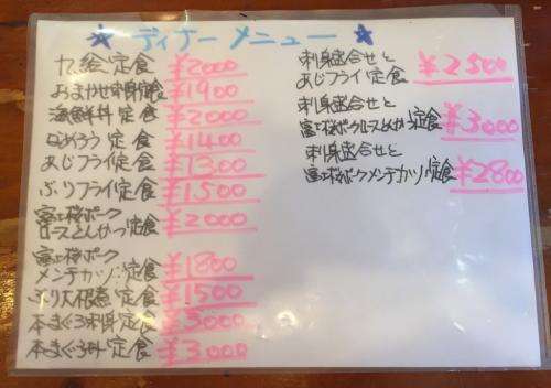 孤独のグルメ目黒区大岡山『九絵』ディナーメニュー