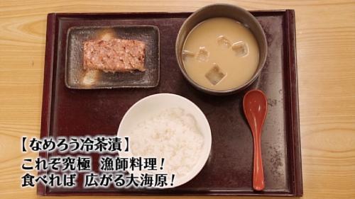 五郎セレクション『なめろう冷茶漬』