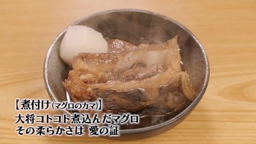 五郎セレクション『マグロのカマの煮付け』